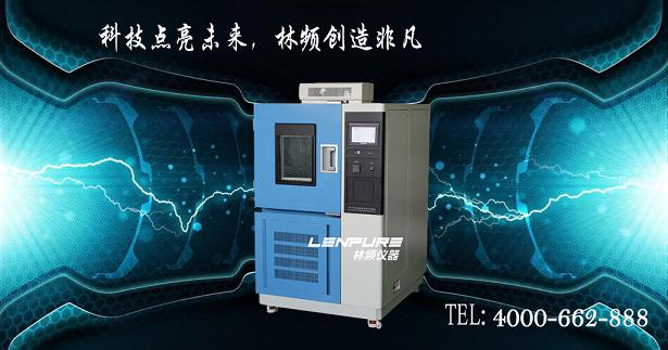 高低温测试仪不断改进和创新才能适应市场发展